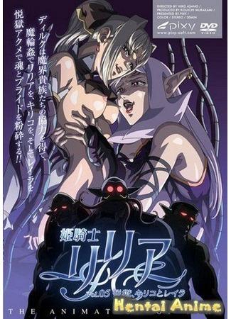 хентай Принцесса-рыцарь Лилия (Himekishi Lilia)