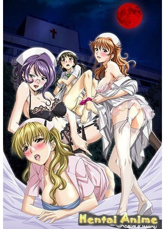 хентай Медсёстры - секс-уроки в полночь (Anata no Shiranai Kangofu: Seiteki Byoutou 24 Ji)
