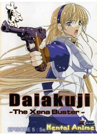 хентай Даякудзи (The Xena Buster: Daiakuji)