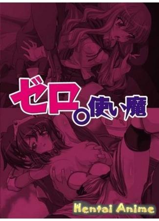 хентай Подручный Луизы-Нулизы (Zero no Tsukaima Hentai)