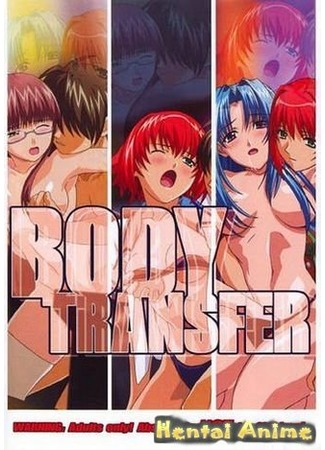 хентай Обмен телами (Nikutai Teni: Body Transfer)