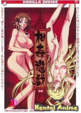 хентай Сексуальное преследование (Soukan Yuugi: Sexual Pursuit)