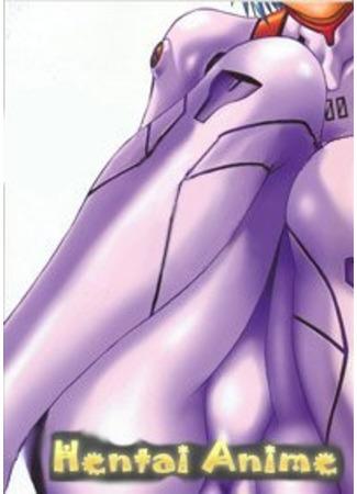 хентай Евангелион - хентайный эпизод (Evangelion - Hentai episode)