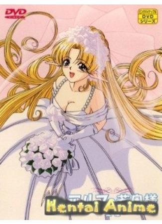 хентай Эльфийская невеста (Elf no Waka Okusama)