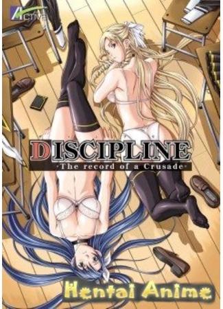 хентай Дисциплина: Академия хентая (Discipline: The Hentai Academy)