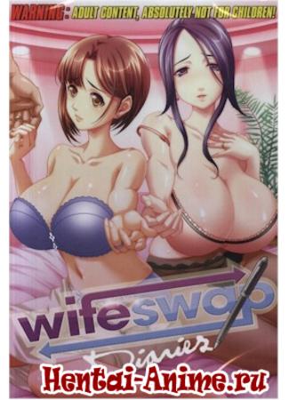 хентай Дневники пышногрудых дам (Wife-Swap Diaries: Hitozuma Koukan Nikki)