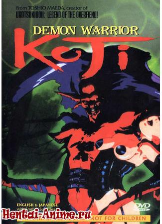 хентай Охотник на демонов Кодзи (Demon Warrior Koji)