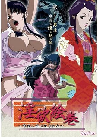 хентай Истории снежной ночи (Snow Night Stories: Yukiyo Ichiya Monogatari)