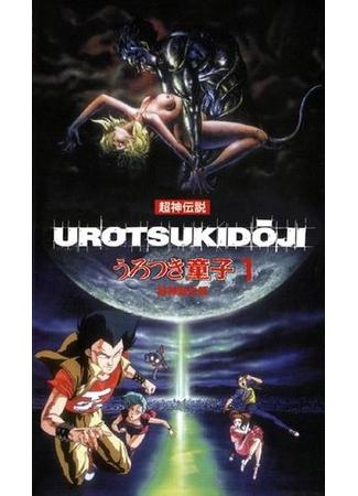 хентай Уроцукидодзи: Легенда о Сверхдемоне (Chojin Densetsu Urotsukidouji)