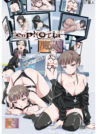 хентай Эйфория: Упивающиеся страстью (Euphoria)